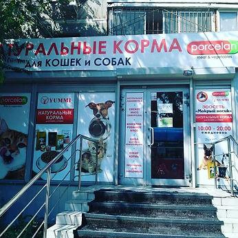 фото входа Мокрый носик Худякова 6