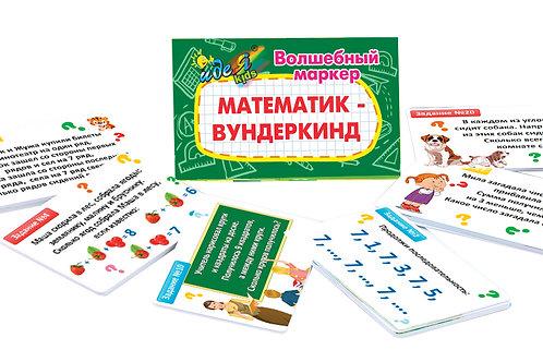 """Волшебный маркер """"Математик-Вундеркинд"""""""