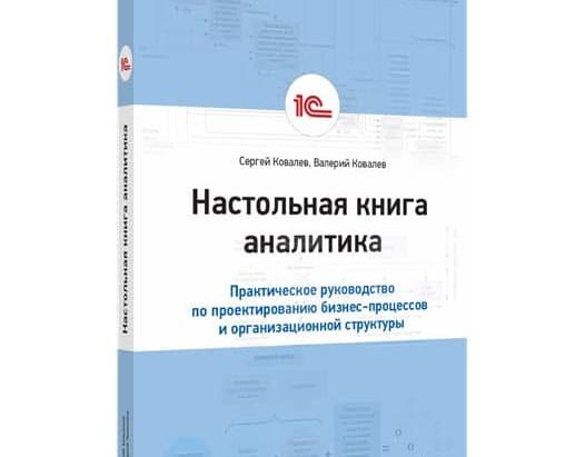 Рецензия.Настольная книга аналитика.