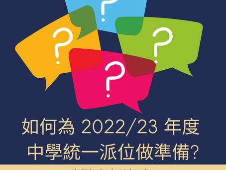 如何為 2022/23 年度英國政府中學統一派位做準備?