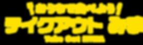テイクアウトロゴ2.png