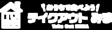 テイクアウトロゴ4.png