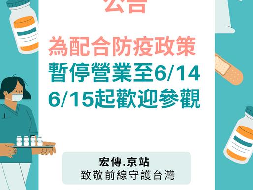#宏傳京站|暫停營業公告