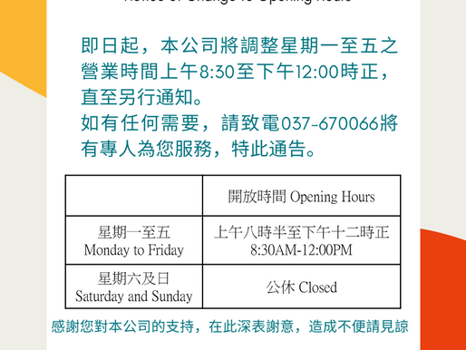 #宏傳建設|營業時間變更公告 Notice of Change to Opening Hours