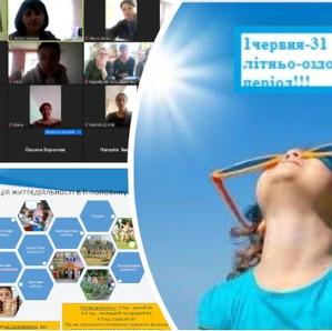 Організація літньо-оздоровчої кампанії у закладі дошкільної освіти
