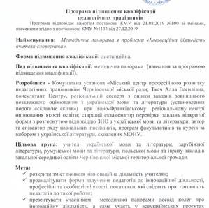 """Методична панорама з проблеми """"Інноваційна діяльність вчителя-словесника"""""""