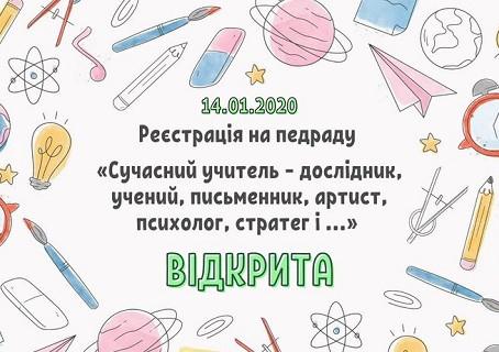 Всеукраїнська онлайн-педрада