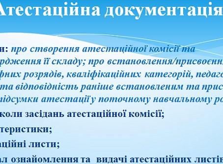 Документація атестаційної комісії ЗДО