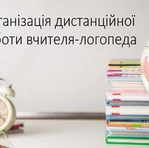 """Семінар-практикум """"Організація дистанційної роботи вчителя-логопеда"""""""