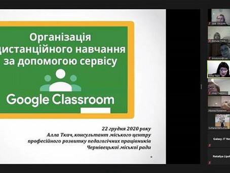 Педагогічна консультація онлайн