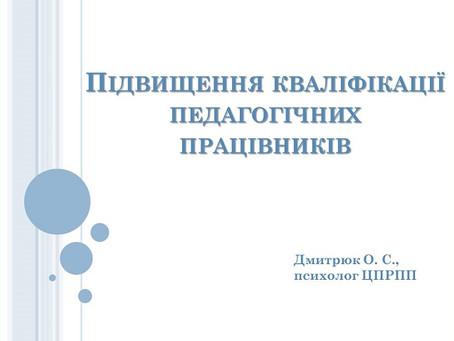Онлайн-консультація для соціальних педагогів ЗЗСО та ЗДО