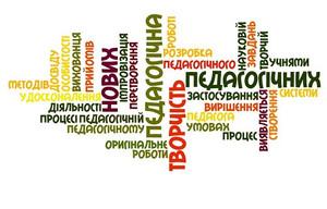 Педагогічний фестиваль для вчителів-філологів
