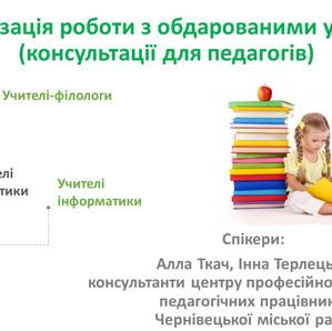 """""""Учень - це не посудина, яку потрібно наповнити, а факел, який треба запалити"""" К. Ушинський"""