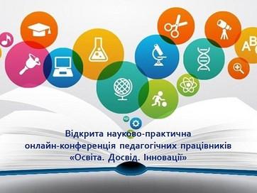 «Освіта. Досвід. Інновації» – матеріали конференції та інтернет-голосування