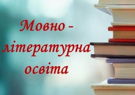 До уваги учителів зарубіжної літератури та румунської мови