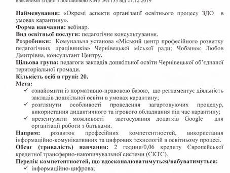 """Вебінар """"Окремі аспекти організації освітнього процесу ЗДО в умовах карантину"""""""
