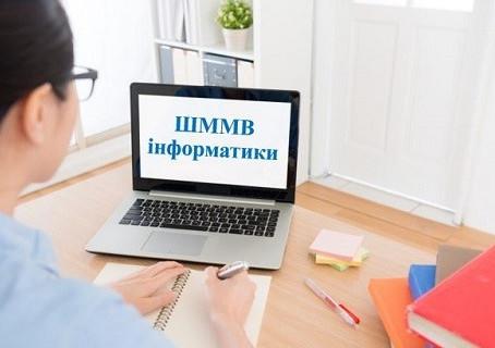 Засідання ШММВ інформатики