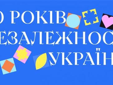 Дивіться конструктор уроку про 30 років незалежності України