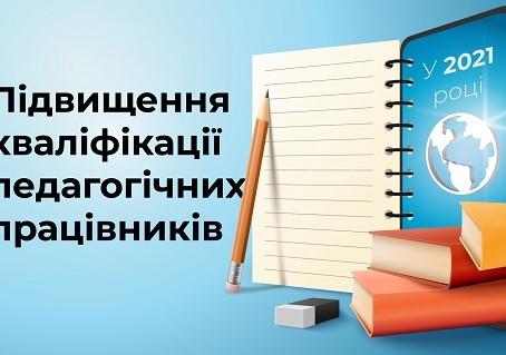 До уваги вчителів музичного мистецтва, образотворчого мистецтва, трудового навчання!