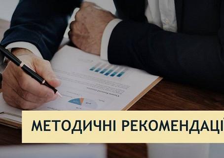 Методичні рекомендації про викладання навчальних предметів у ЗЗСО у 2021/2022 н.р.