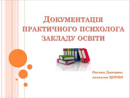 Вебінар для практичних психологів закладів освіти