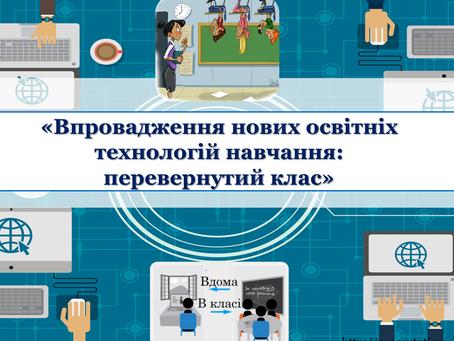 Онлайн-консультація для учителів інформатики