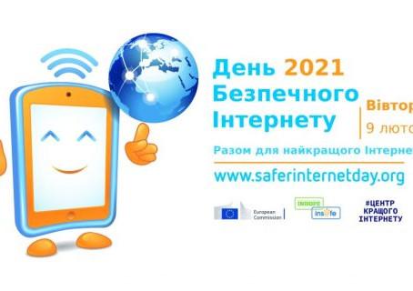 День безпечного Інтернету 2021 в Україні
