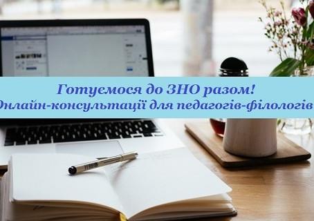 Готуємося до ЗНО: українська мова та література, іноземні мови