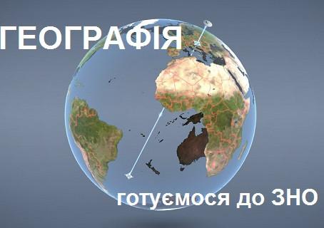 До уваги вчителів географії!