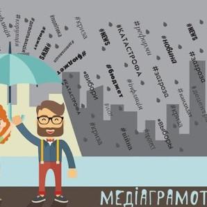 До уваги педагогів ЗЗСО