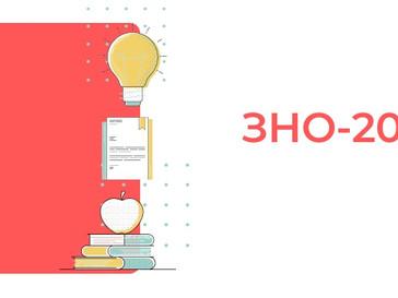 Онлайн-консультації для педагогів з питань підготовки випускників до ЗНО-2021
