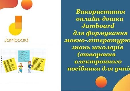 Використання онлайн-дошки Jamboard для формування мовно-літературних знань школярів