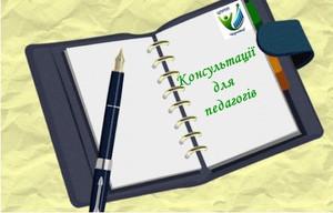 Шкільна документація учителя-предметника