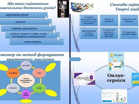 Результат навчання учнів: способи, засоби, інструменти оцінювання