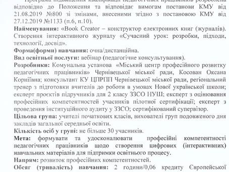 """Вебінар """"Book Creator – конструктор електронних книг (журналів). Створення інтерактивного журналу"""""""