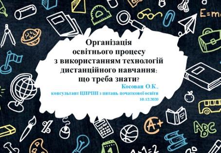 Організація освітнього процесу з використанням технологій дистанційного навчання