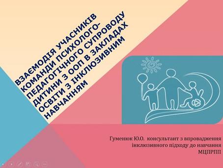 Взаємодія учасників команди психолого-педагогічного супроводу дитини з ООП