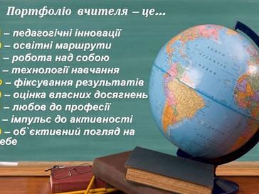 """Вебінар """"Портфоліо вчителя географії"""""""