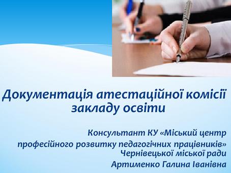 Документація атестаційної комісії закладу освіти