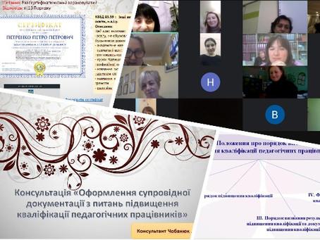 Оформляємо документи з підвищення кваліфікації педагогів ЗДО легко та просто!