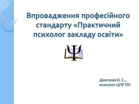 Впровадження професійного стандарту «Практичний психолог закладу освіти»