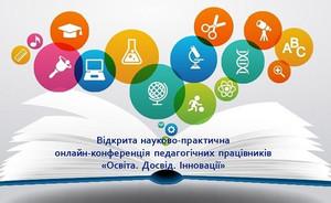 Науково-практична онлайн-конференція «Освіта. Досвід. Інновації»