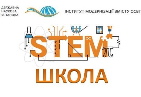 Про проведення літньої сесії «STEM-школа – 2021»