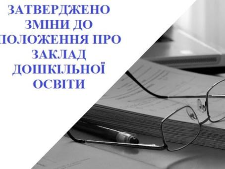 Затверджено зміни до Положення про заклад дошкільної освіти