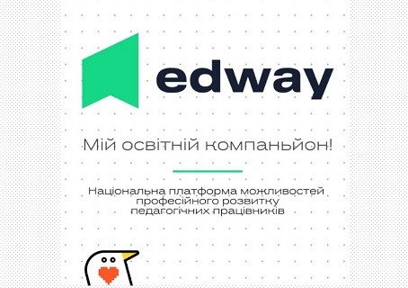 Національна платформа можливостей професійного розвитку педагогічних працівників «EdWay»