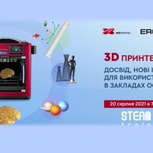 Вебінар «3Д-принтер: досвід, нові ідеї для використання в закладах освіти»