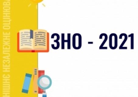 Графік онлайн-консультацій для педагогічних працівників з питань підготовки випускників до ЗНО-2021