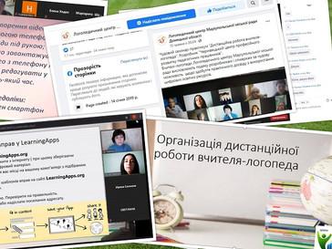 Організація дистанційної роботи вчителя-логопеда