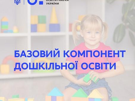 Затверджено Базовий компонент  дошкільної освіти