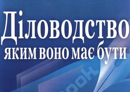 Консультація «Організація діловодства у закладі позашкільної освіти»